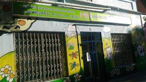 Escuela Infantil Las Margaritas de la Salle